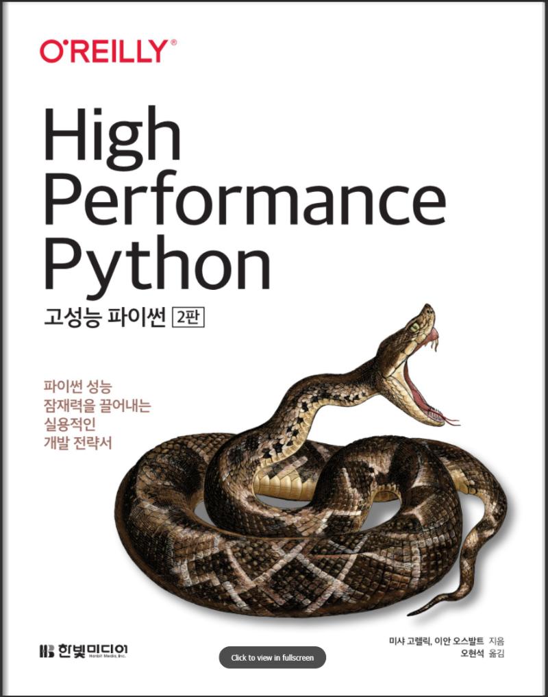고성능 파이썬 메인페이지.PNG