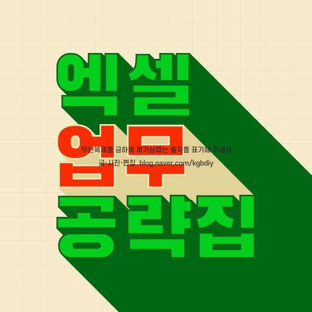 엑셀업무공략집_파워포인트워드한글_img01.jpg
