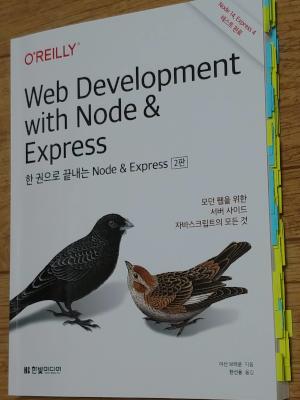 한 권으로 끝내는 Node & Express 2판.png