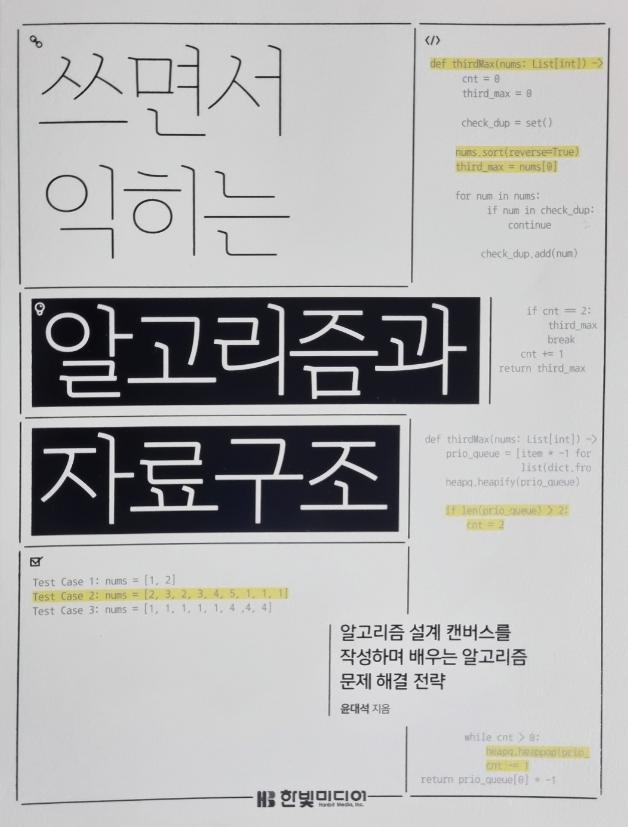 윤대석-알고리즘-01.png