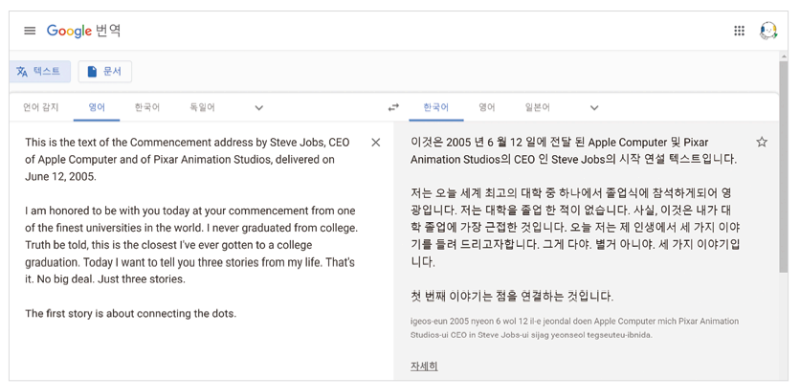 03 일잘러의 비밀 구글 스프레드시트 제대로 파헤치기_GOOGLETRANSLATE로 번역하기.PNG
