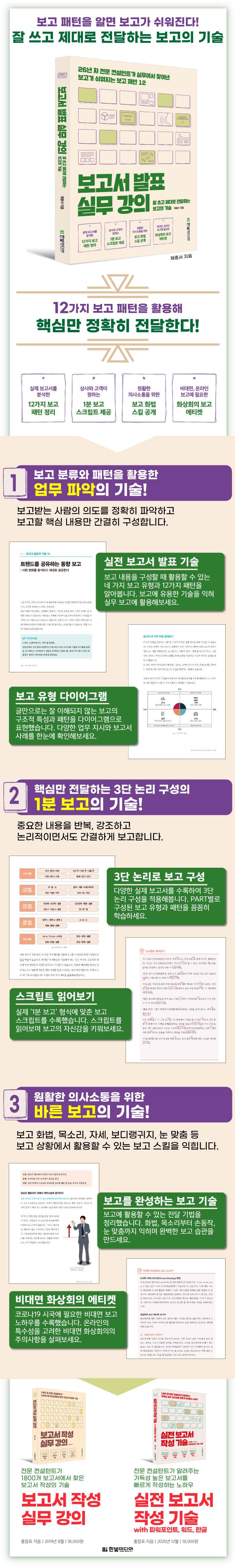 [상세페이지] 보고서 발표 실무 강의_700px.jpg