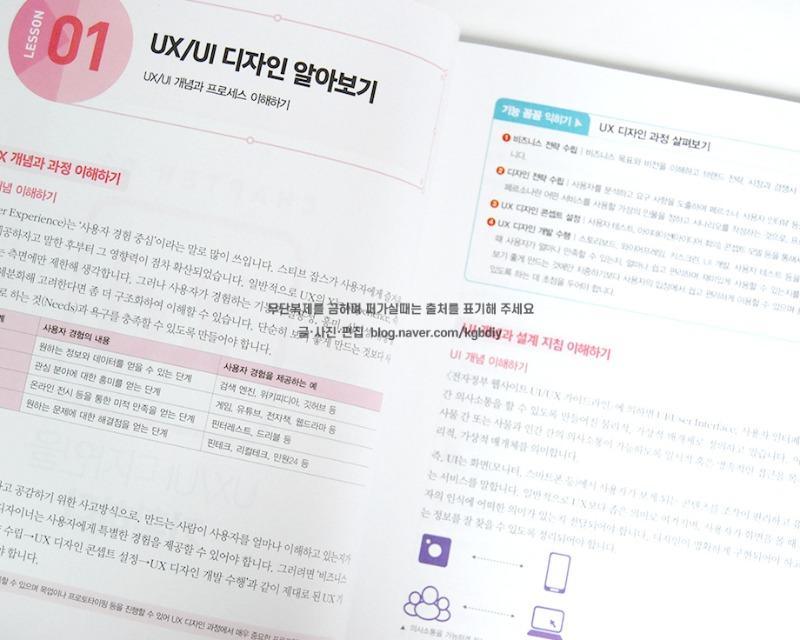 맛있는디자인어도비XD_앱디자인웹디자인_img04.jpg