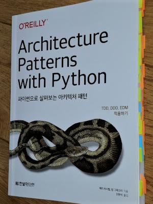 파이썬으로 살펴보는 아키텍처 패턴.png