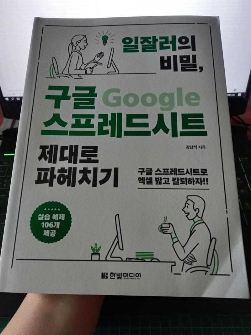 구글스프레드시트1.jpg