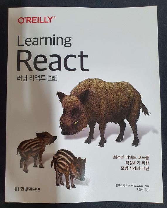 LearningReact2판_축소.jpg