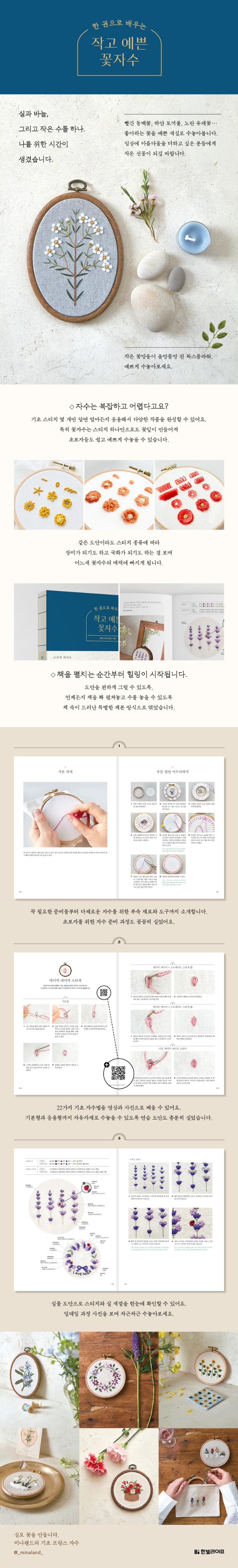 940상세페이지_한권으로배우는작고예쁜꽃자수.jpg