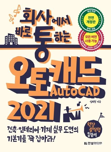 회사에서 바로 통하는 오토캐드 AutoCAD 2021.jpg