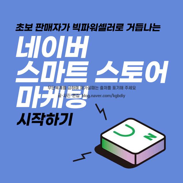 네이버스마트스토어마케팅시작하기_키워드검색노출SNS연동_img01.jpg