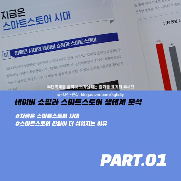 네이버스마트스토어마케팅시작하기_키워드검색노출SNS연동_img03.jpg
