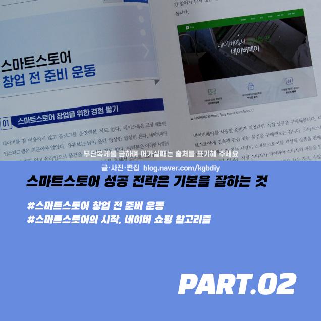 네이버스마트스토어마케팅시작하기_키워드검색노출SNS연동_img06.jpg