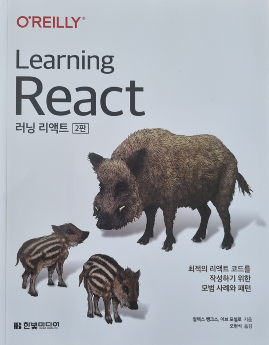 learningReact2ed_001.png