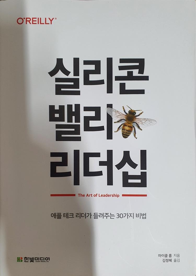실리콘밸리리더쉽_축소.jpg
