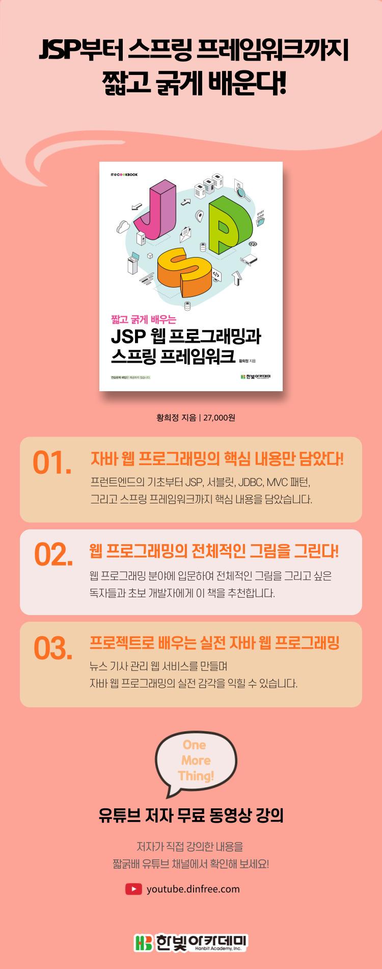 상세페이지_짧고 굵게 배우는 JSP 웹 프로그래밍과 스프링 프레임워크.jpg