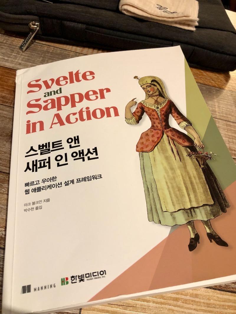 20210821-한빛미디어-Svelte and Sapper-00.jpg
