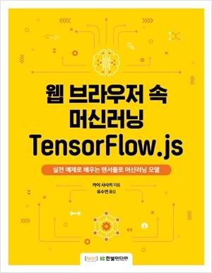 표지_웹 브라우저 속 머신러닝 TensorFlow.js_300.jpg