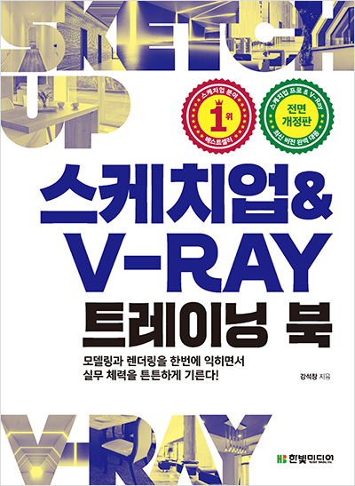 스케치업 & v-ray 트레이닝 북.jpg