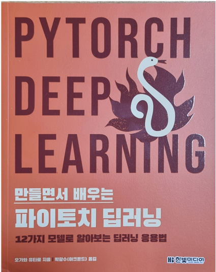 pytorch01.png