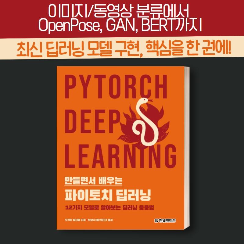 IT4팀_만들면서 배우는 파이토치_광고.jpg