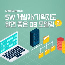 SW 개발자/기획자도 알면 좋은 DB 모델링② - 얼리버드 40% 할인