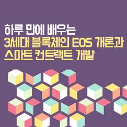 하루 만에 배우는 3세대 블록체인 EOS 개론과 스마트 컨트랙트 개발