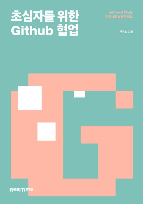 초심자를 위한 Github 협업 튜토리얼