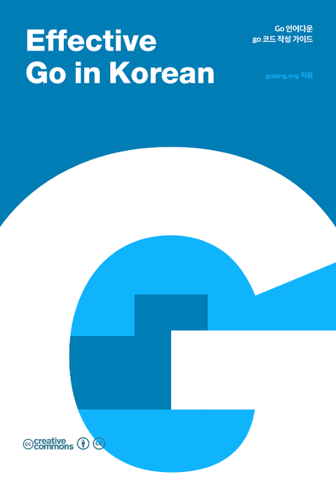Effective Go in Korean
