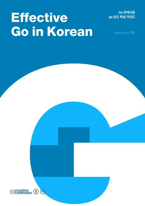 Effective Go in Korean