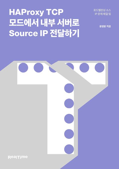 HAProxy TCP 모드에서 내부 서버로 Source IP 전달하기