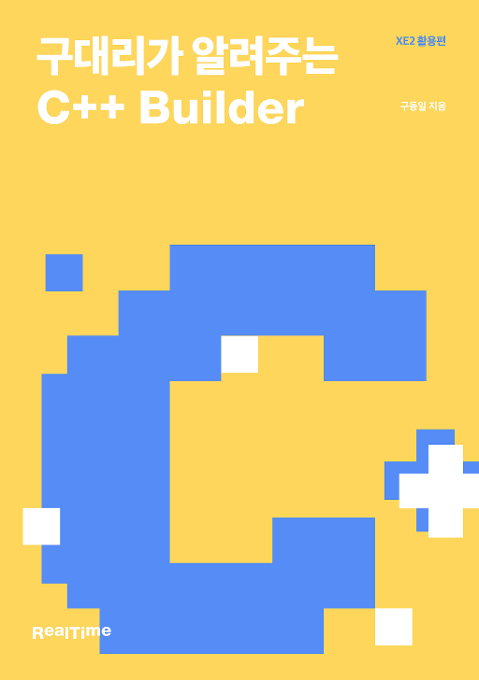 구대리가 알려주는 C++ Builder