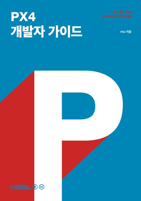 PX4 개발자 가이드